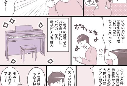 ピアノを習わせたいと言ったのは誰?習いごとに付き合う親の気持ち