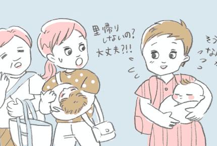 里帰り出産をしなかったママが振り返って大変だったことや準備しておいて良かったことは?