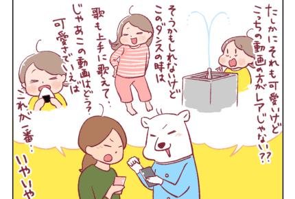 【パパ育児日記】夫婦の子煩悩バトル #4コマ母道場