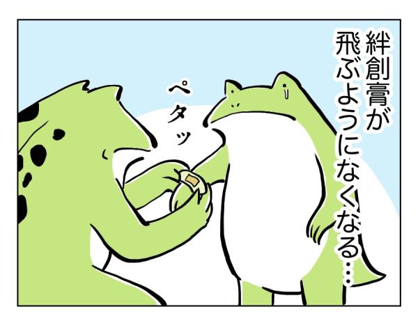 〇〇最強説_3