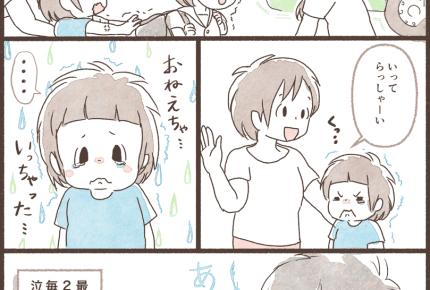 毎朝幼稚園バスの前で泣く息子。その理由は……?