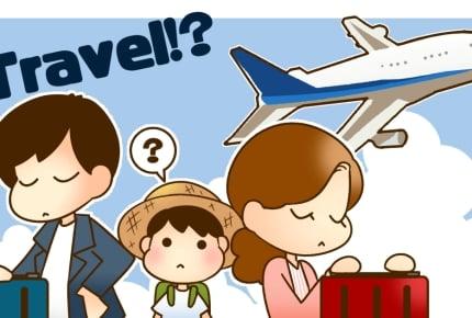 夫婦仲が悪かったら一緒にお出掛けはしない?夫婦不仲なのに旅行や外食に行く理由とは……?