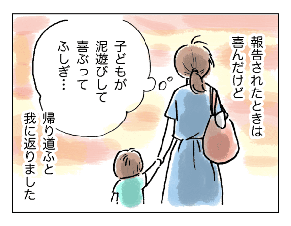 母と正反対な娘1-4