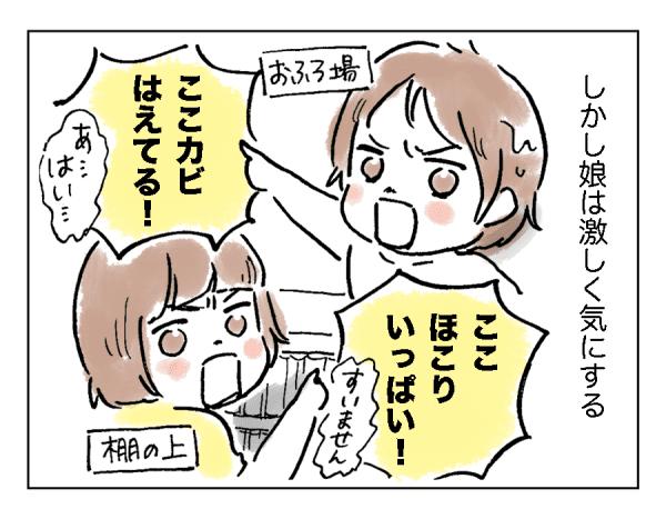 母と正反対な娘2-2