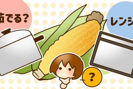 とうもろこしを美味しく食べたい!調理するときは茹でている?それとも電子レンジで加熱?