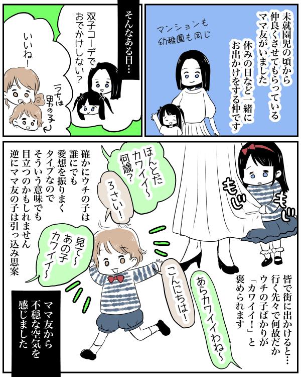 双子コーデ01