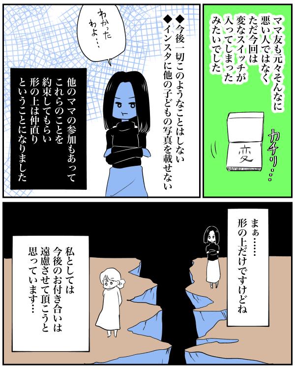 双子コーデ06