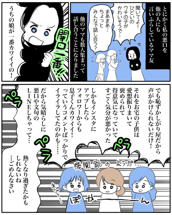 双子コーデ04