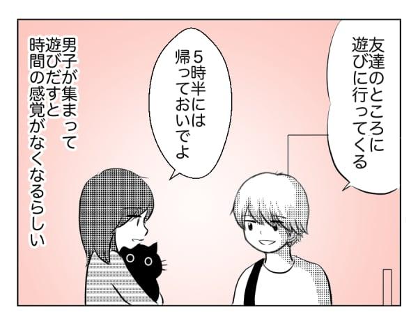 10歳の息子と猫19話1コマ