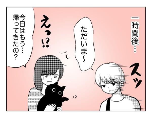 10歳の息子と猫19話3コマ