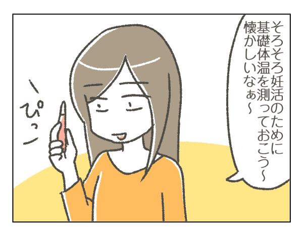 20191013_09_基礎体温計の睡魔_01