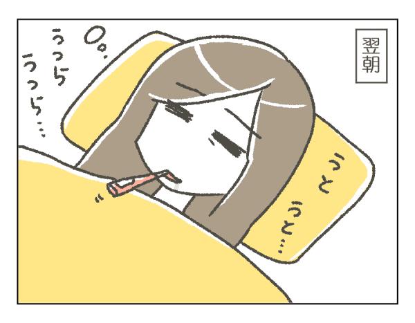 20191013_09_基礎体温計の睡魔_02