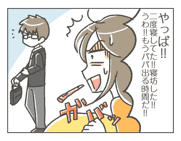 20191013_09_基礎体温計の睡魔_03