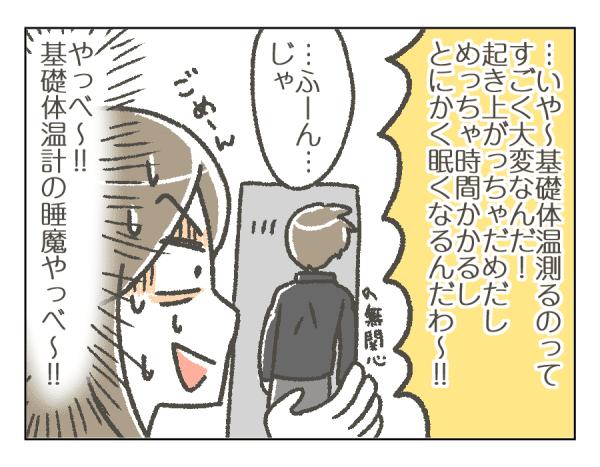 20191013_09_基礎体温計の睡魔_04
