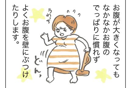 【てんやわんや妊婦7・8話】お腹が大きくなったから #4コマ母道場