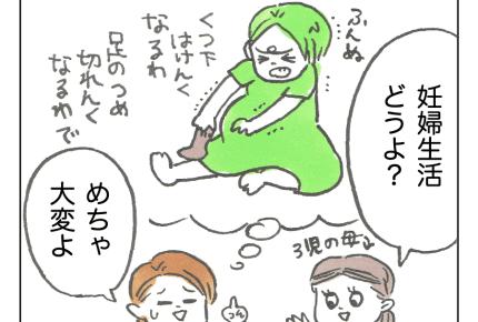 【てんやわんや妊婦9・10話】妊婦の果てなき妄想 #4コマ母道場