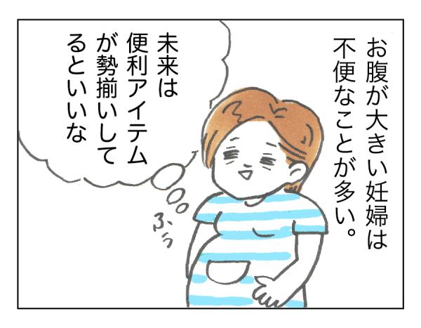 便利アイテム1