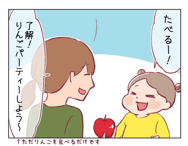 4コマ漫画㉟-2