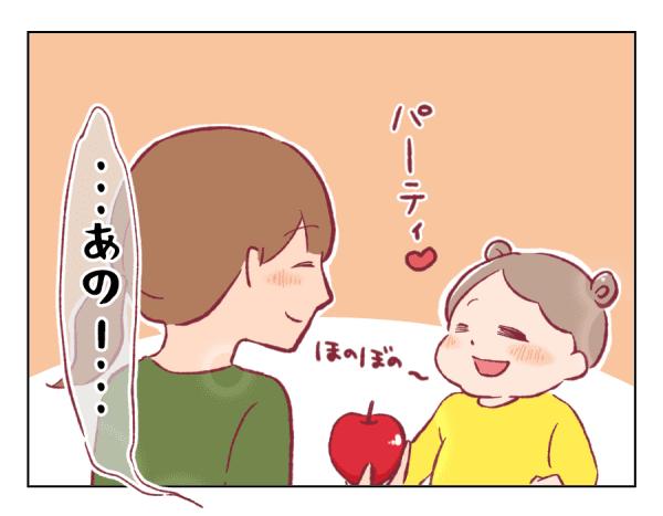 4コマ漫画㉟-3