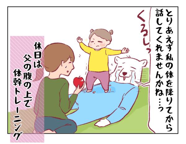 4コマ漫画㉟-4