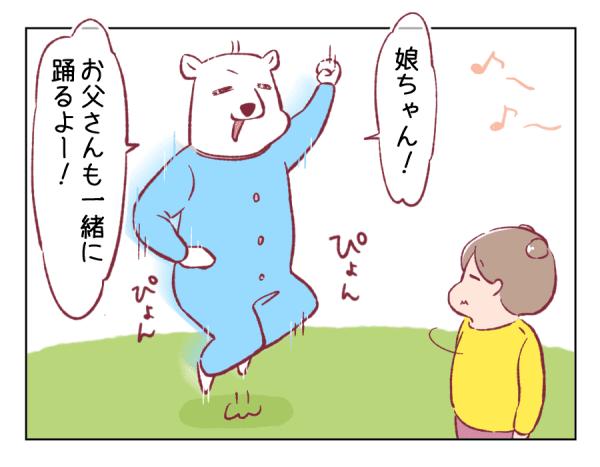 4コマ漫画㊱-2