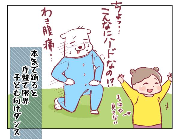 4コマ漫画㊱-4