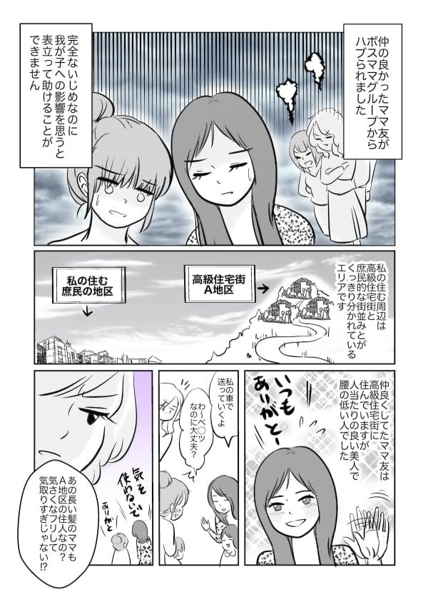 ママ友いじめ、見てて辛い_001 (1)