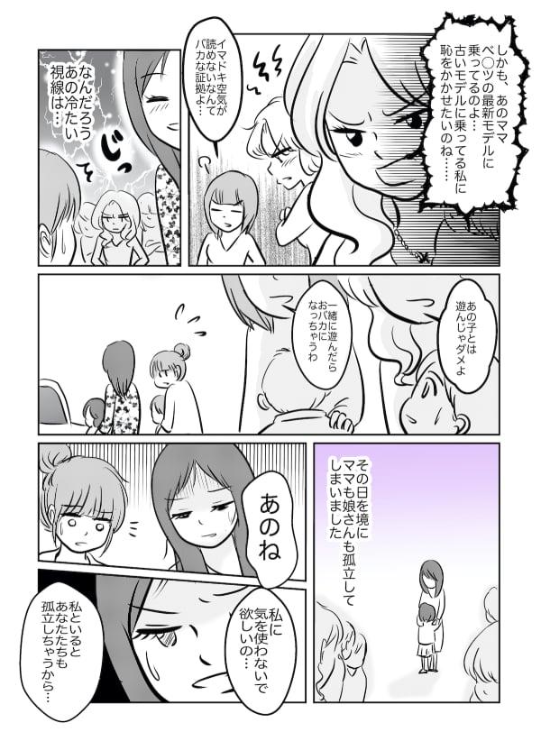 ママ友いじめ、見てて辛い_002 (1)
