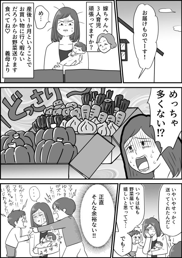 コミック3_001