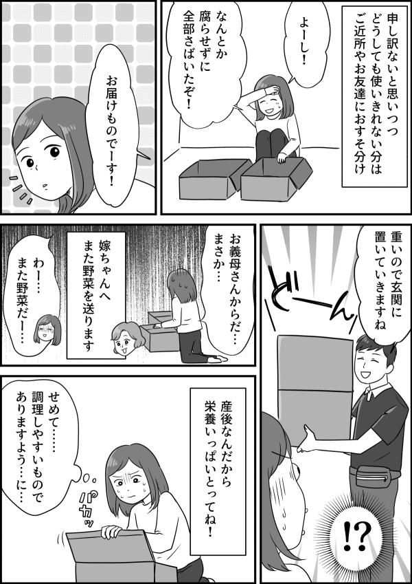 コミック3_002