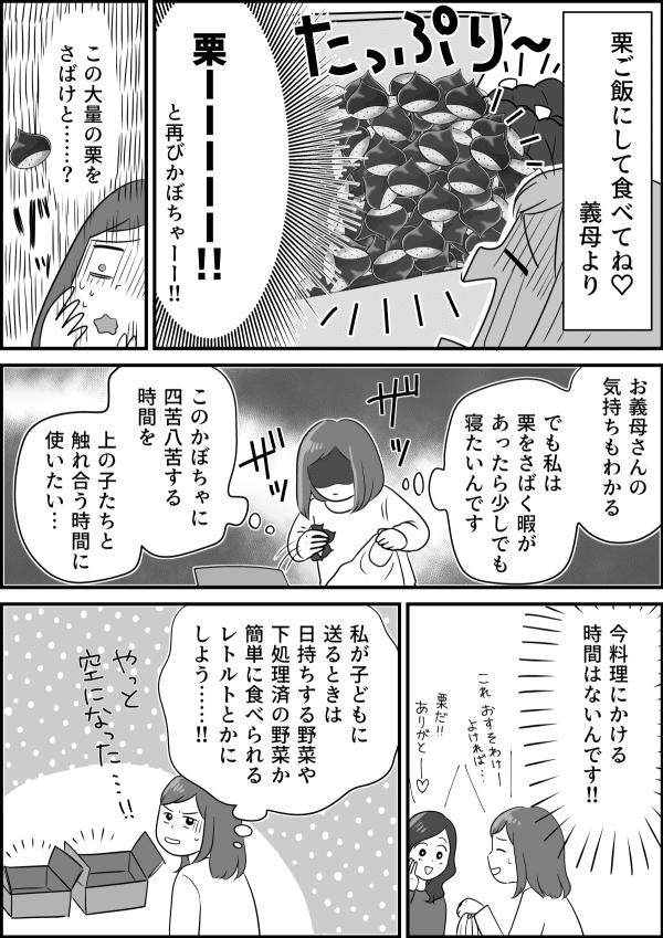 コミック3_003