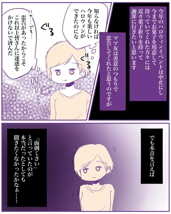 ハロウィンめんどさい03 (1)