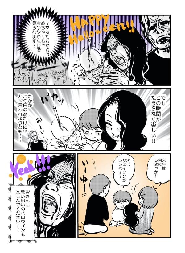 ハロウィンの楽しみ方_003