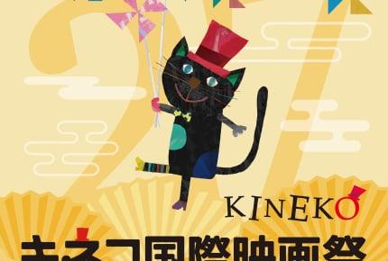 ちびまる子ちゃんが舞台挨拶に登場!27回目となる「キネコ国際映画祭」が2019年も開催