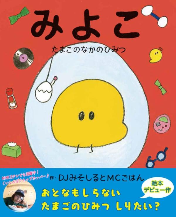190726_DMMG_miyoko_cover_in_ol