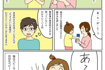 言葉の遅い2歳児の娘と意思疎通がしたい!初めてのベビーサイン【後編】