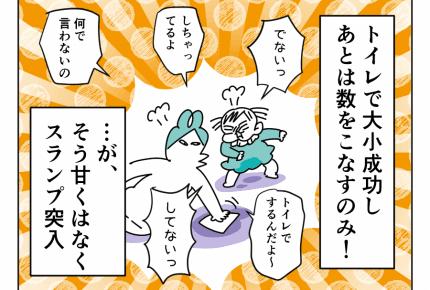 【トイトレ完了までの道】最終回はおちっこ成功……!? #4コマ母道場