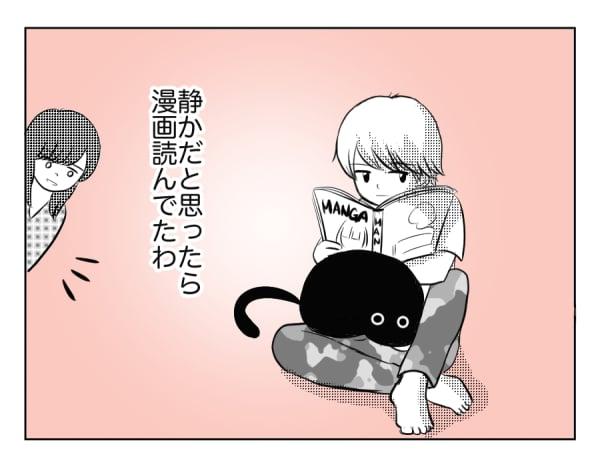 10歳の息子と猫22話1コマ
