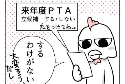 【ママ友0人育児道11・12話】ママ友0人のPTA #4コマ母道場