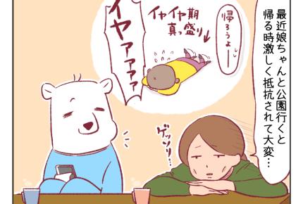 【パパ育児日記37・38話】 絶賛イヤイヤ期につき #4コマ母道場