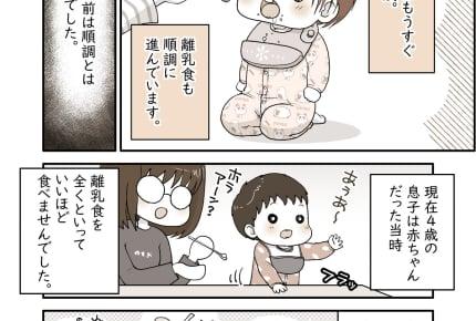 食べてくれない離乳食の悩み。1歳息子が急に食べるようになったキッカケとは?