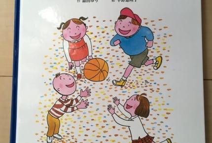 いじめ・暴力・性犯罪から身を守ろう!子どもの人権について考える絵本『あなたが守る あなたの心・あなたのからだ』
