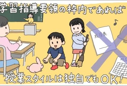 """義務教育はどの公立学校も同じではない!文部科学省が決めるのは教育の""""枠組み""""だけ"""