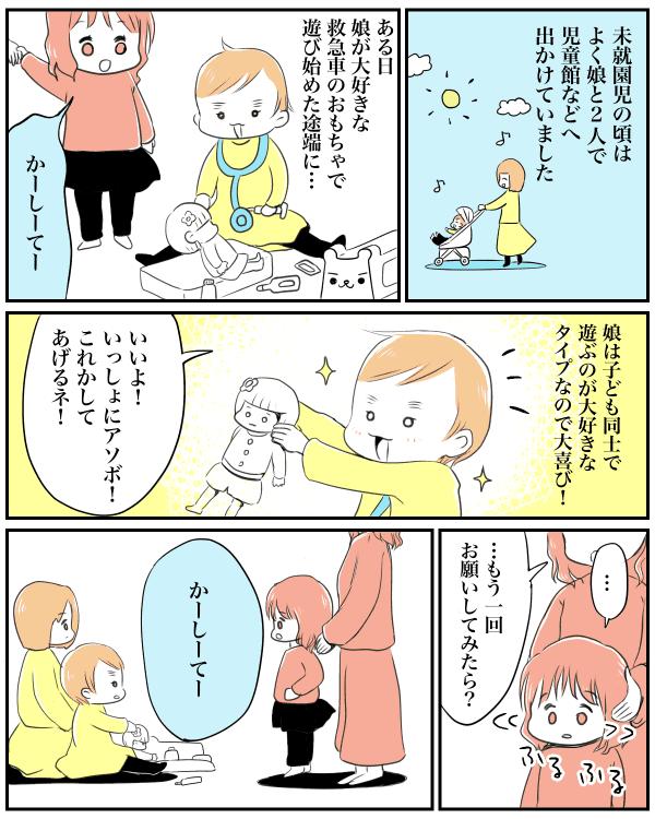 「かして」「いいよ」01