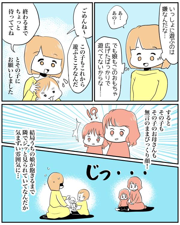 「かして」「いいよ」02