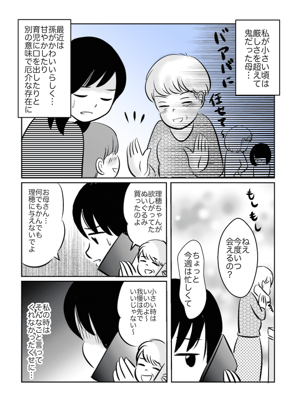 親の呪縛_001