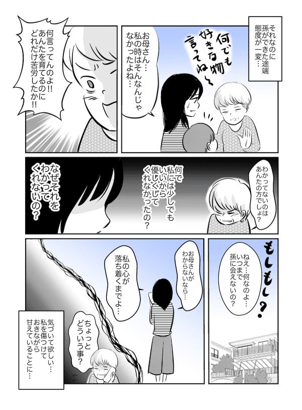 親の呪縛_003