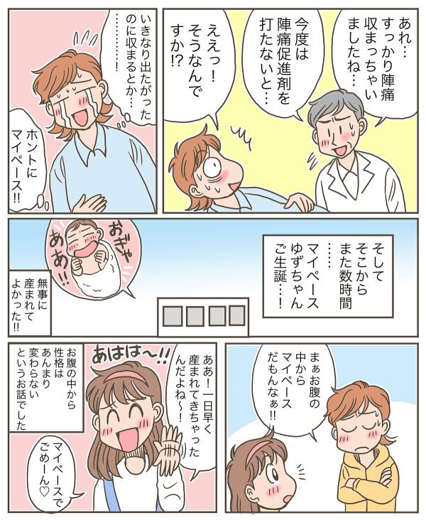 マイペースな娘04