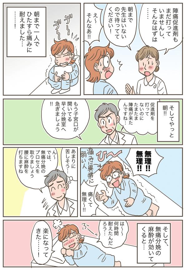 マイペースな娘03