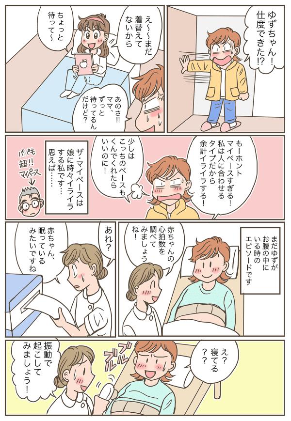 マイペースな娘01